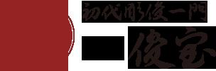 初代彫俊一門 横浜 俊宝|神奈川 横浜 タトゥースタジオ 刺青 入れ墨 手彫り 和彫り 彫師 yokohama-tattoo